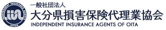 一般社団法人大分県損害保険代理業協会