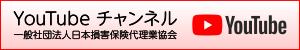 日本代協YouTubeチャンネル